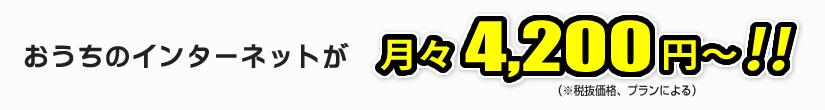 おうちのインターネットが月々4,200円!