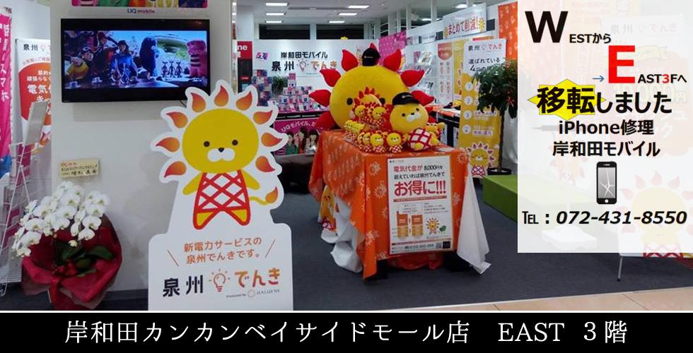 岸和田カンカンベイサイドモール店 EAST 3階