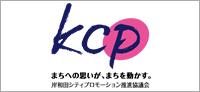 岸和田シティプロモーション推進協議会