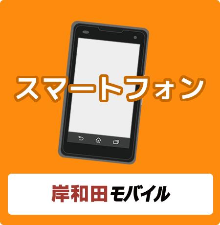 岸和田モバイル(スマートフォン)