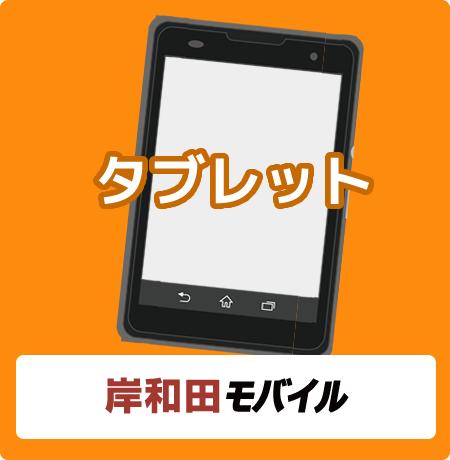 岸和田モバイル(タブレット)
