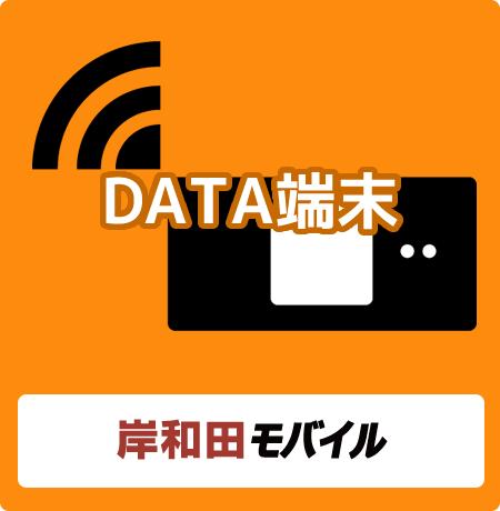 岸和田モバイル(DATA端末)