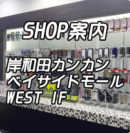 岸和田カンカンベイサイドモールWEST 1F