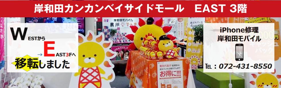 岸和田カンカンベイサイドモール店 EAST1階
