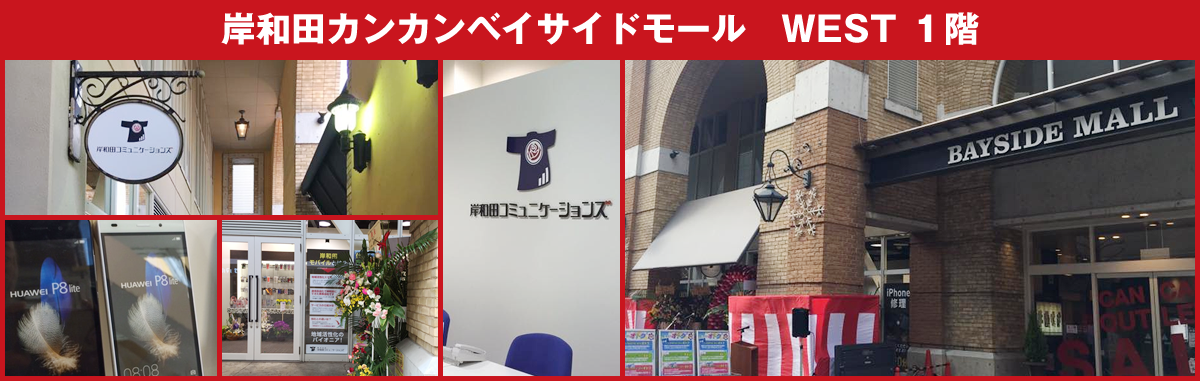 岸和田カンカンベイサイドモール店 WEST1階