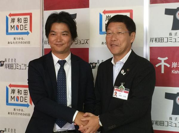岸和田市シティセールス事業支援協定