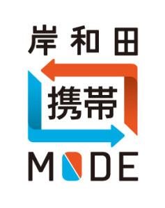 岸和田MODE 「携帯」